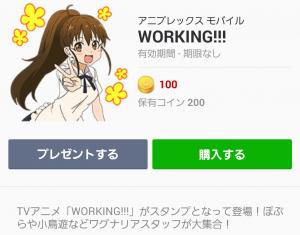 【公式スタンプ】WORKING!!! スタンプ (1)