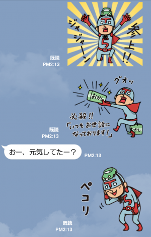 【限定無料スタンプ】ガリバー × Do your best. Hero スタンプ(2015年09月21日まで) (6)