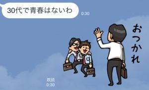 【隠しスタンプ】ウコンの力で「攻めていこーぜ!」 スタンプ(2015年10月25日まで) (14)
