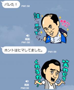 【音付きスタンプ】しゃべるよしもと芸人 Vol.2 スタンプ (6)