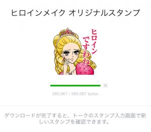 【隠し無料スタンプ】ヒロインメイク オリジナルスタンプ(2015年10月28日まで) (2)