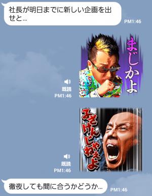 【音付きスタンプ】長渕剛 情熱ボイススタンプ (3)