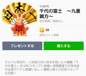 【スポーツマスコットスタンプ】千代の富士 ~九重親方~ スタンプ (1)