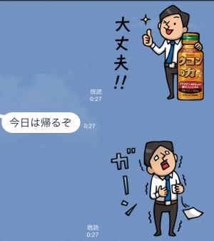 【隠しスタンプ】ウコンの力で「攻めていこーぜ!」 スタンプ(2015年10月25日まで) (8)