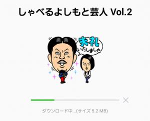 【音付きスタンプ】しゃべるよしもと芸人 Vol.2 スタンプ (2)