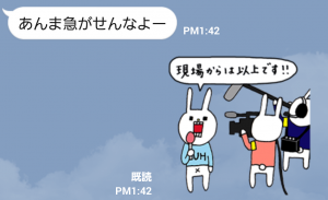 【限定無料スタンプ】使える!「ウサギのウー」業界人スタンプ(2015年09月24日まで) (8)