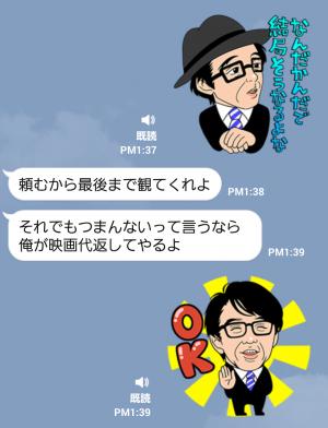 【音付きスタンプ】しゃべるおぎやはぎ スタンプ (6)