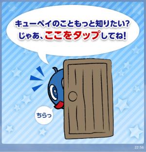 【限定無料スタンプ】キューペイ スタンプ(2015年08月31日まで) (6)