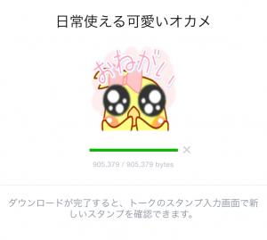 【オススメスタンプ】日常使える可愛いオカメ スタンプ (2)