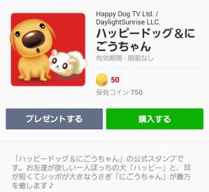 【テレビ番組企画スタンプ】ハッピードッグ&にごうちゃん スタンプ (1)