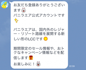 【音付きスタンプ】バニラエア x スポンジ・ボブ スタンプ(2015年08月24日まで) (3)