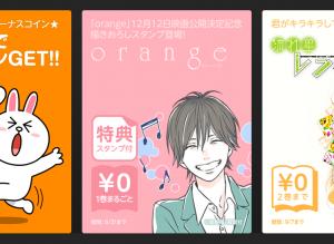 【隠し無料スタンプ】orange スタンプ (5)