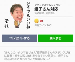 【芸能人スタンプ】蛭子さん対応 スタンプ (1)