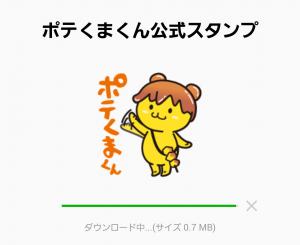 【ご当地キャラクリエイターズ】ポテくまくん公式スタンプ (2)