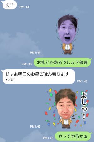 【芸能人スタンプ】蛭子さん対応 スタンプ (6)