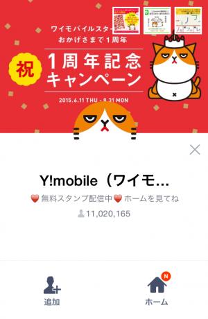 【限定無料スタンプ】1周年記念! ふてニャン ふてスタンプ(2015年09月07日まで) (1)