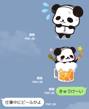 【公式スタンプ】おじぱん 動く☆スタンプ2 スタンプ (4)