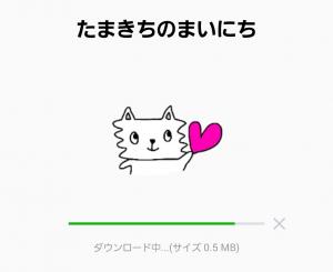 【芸能人スタンプ】たまきちのまいにち スタンプ (2)