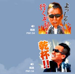 【音付きスタンプ】長渕剛 情熱ボイススタンプ (8)
