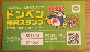【シリアルナンバー無料スタンプ】ドンペン スタンプ(2015年10月19日まで) (18)