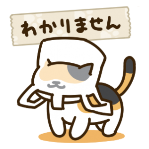 ねこあつめ (1)