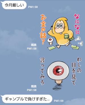 【アニメ・マンガキャラクリエイターズ】ゆる~いゲゲゲの鬼太郎 スタンプ (4)