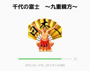 【スポーツマスコットスタンプ】千代の富士 ~九重親方~ スタンプ (2)