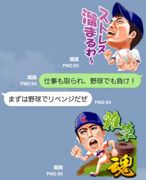 【スポーツマスコットスタンプ】それゆけ上原浩治! スタンプ (6)