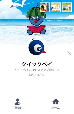 【限定無料スタンプ】キューペイ スタンプ(2015年08月31日まで) (1)