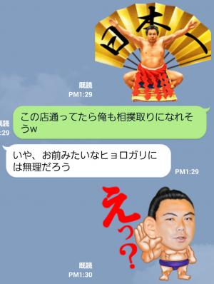 【スポーツマスコットスタンプ】千代の富士 ~九重親方~ スタンプ (5)