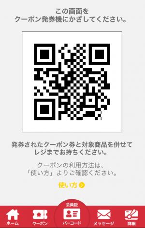 【シリアルナンバー無料スタンプ】ドンペン スタンプ(2015年10月19日まで) (35)