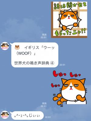 【限定無料スタンプ】いぬ・ねこのきもち「柴太郎」と「はちこ」 スタンプ(2015年09月07日まで) (3)