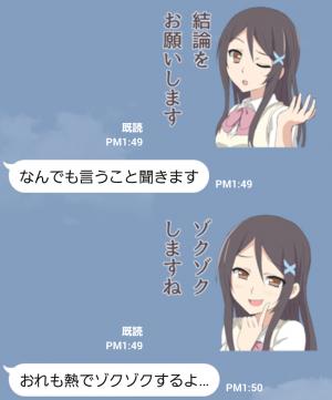 【萌えクリエイターズスタンプ】敬語で責める女子スタンプ (7)