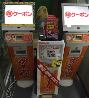 【シリアルナンバー無料スタンプ】ドンペン スタンプ(2015年10月19日まで) (13)