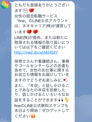 【隠し無料スタンプ】かまってウサちゃん&ほいっくまとミミー スタンプ(2015年09月14日まで) (4)