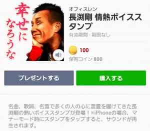 【音付きスタンプ】長渕剛 情熱ボイススタンプ (1)