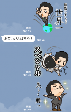 【スポーツマスコットスタンプ】丸山顕志公式スタンプ (7)