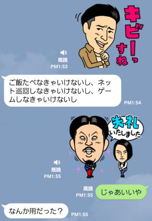 【音付きスタンプ】しゃべるよしもと芸人 Vol.2 スタンプ (4)