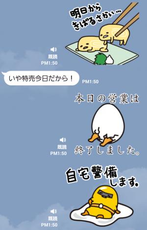 【音付きスタンプ】ぐでたま しゃべるアニメ~変身~ スタンプ (5)