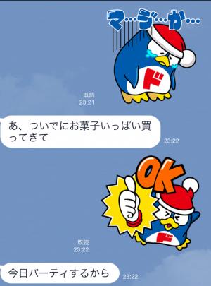 【シリアルナンバー無料スタンプ】ドンペン スタンプ(2015年10月19日まで) (32)