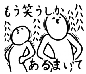 【クリエイターズスタンプランキング(8/12)】「お前の気持ちを俺が酌む」「世界のなめこ図鑑スタンプ」「泣くな!照英」など新作スタンプが続々ランクイン