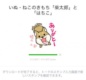 【限定無料スタンプ】いぬ・ねこのきもち「柴太郎」と「はちこ」 スタンプ(2015年09月07日まで) (2)