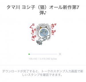 【動く限定無料スタンプ】タマ川 ヨシ子(猫)オール新作第7弾♪ スタンプ(2015年09月14日まで) (2)