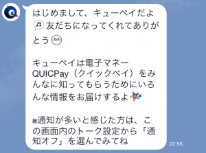 【限定無料スタンプ】キューペイ スタンプ(2015年08月31日まで) (3)