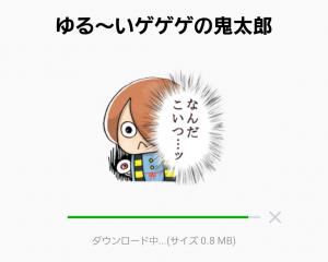【アニメ・マンガキャラクリエイターズ】ゆる~いゲゲゲの鬼太郎 スタンプ (2)