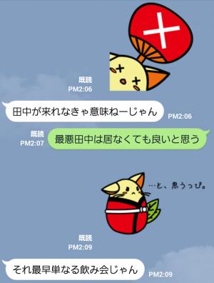 【大学・高校マスコットクリエイターズ】はっぴ スタンプ (7)
