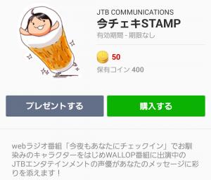 【テレビ番組企画スタンプ】今チェキSTAMP スタンプ (1)