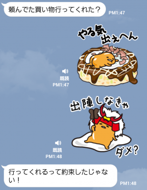 【音付きスタンプ】ぐでたま しゃべるアニメ~変身~ スタンプ (3)