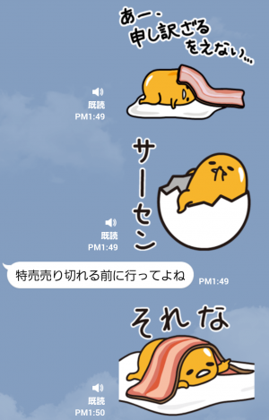 【音付きスタンプ】ぐでたま しゃべるアニメ~変身~ スタンプ (4)