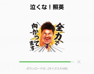 【芸能人スタンプ】泣くな!照英 スタンプ (2)